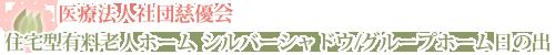 医療法人社団慈優会 住宅型有料老人ホーム シルバーシャドウ / グループホーム日の出